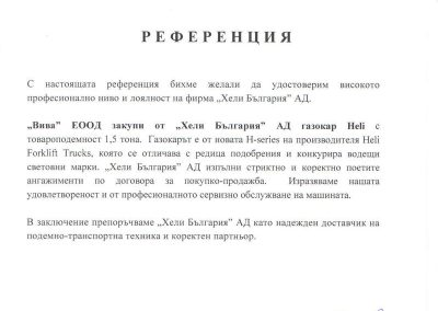 Referencia (11)