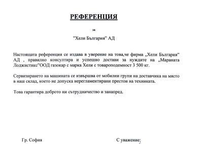 Referencia (4)